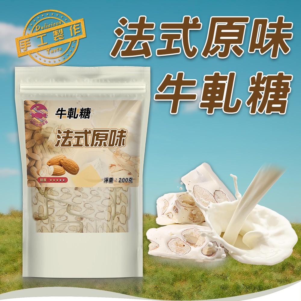牛軋糖/法式原味/手工牛軋糖/天然食材/無添加防腐劑/台灣製造/黃爸爸糖果屋